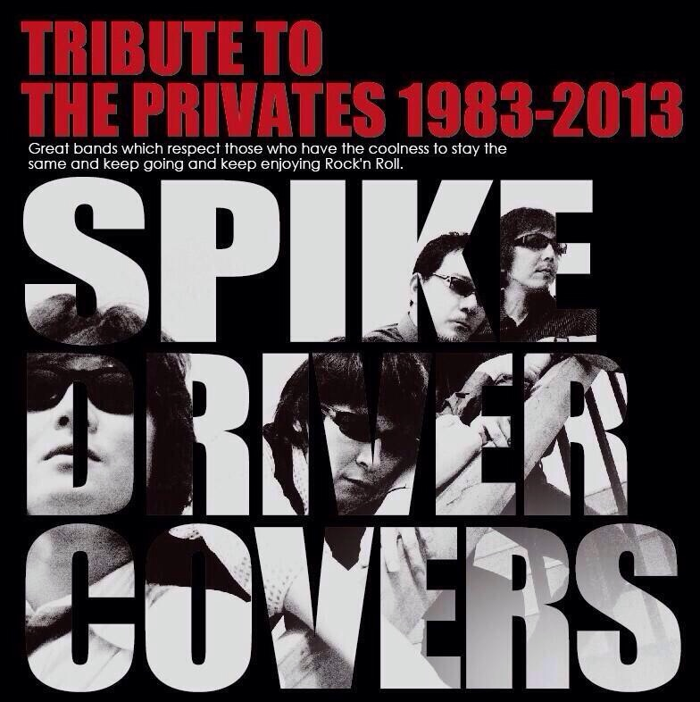 TORIBUTE TO THE PRIVATES 1983-2013 SPIKE DRIVER COVERS